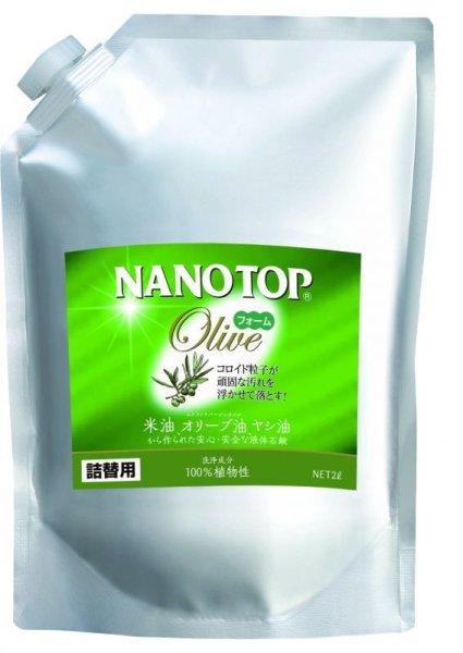 画像1: ナノトップ オリーブ 詰替用 2L(15%) アルミパウチ入 (1)
