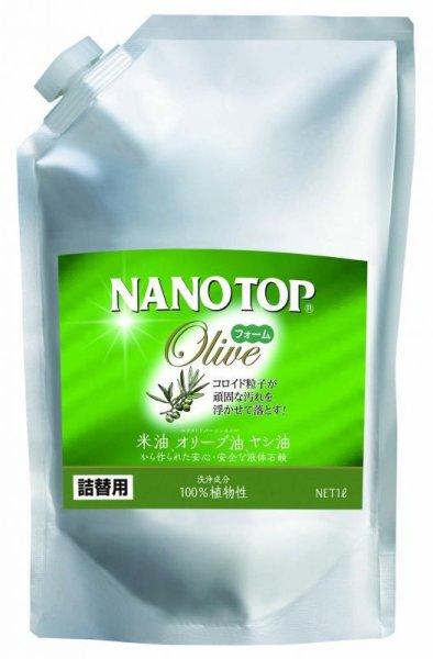 画像1: ナノトップ オリーブ 詰替用 1L(15%) アルミパウチ入 (1)