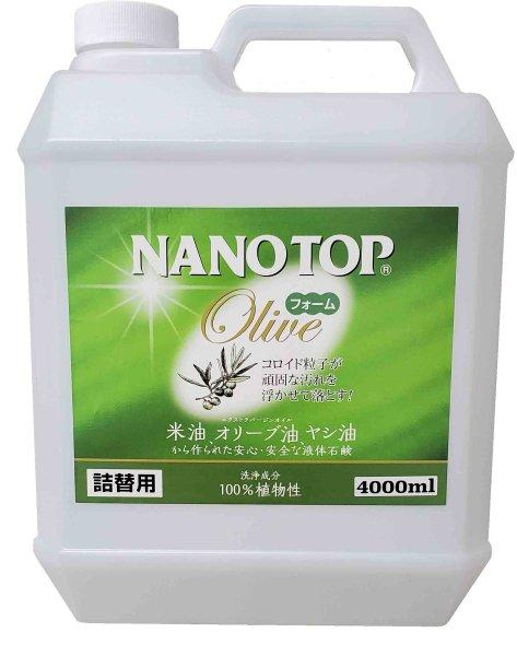 画像1: ナノトップ オリーブ 詰替用 4L(15%) ストレート 手付角型・ノズル付 (1)