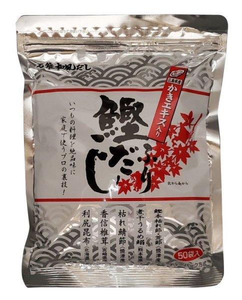 画像1: 鰹ふりだし【広島産かきエキス入り】      50袋入 (1)